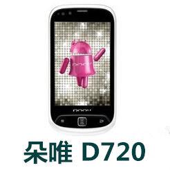 朵唯D720手机官方固件ROM刷机包ALP