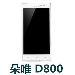 朵唯D800手机官方固件ROM刷机包T20