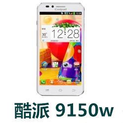 酷派9150w手机官方固件ROM刷机包4.