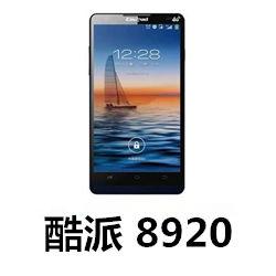 酷派8920手机官方固件ROM刷机包4.1