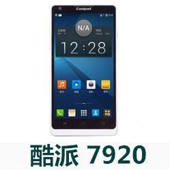 酷派7920手机官方固件ROM刷机包4.1.021.P0 7920线刷包下载