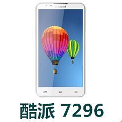 酷派7296手机官方固件ROM刷机包4.2