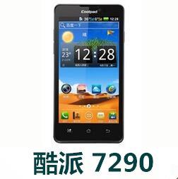 酷派7290手机官方固件ROM刷机包4.0