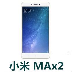 小米Max2手机官方固件ROM刷机包V8.