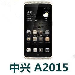 中兴A2015手机官方固件ROM刷机包ZT
