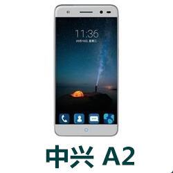 中兴Blade A2手机官方固件ROM刷机包BV0720V1.0B03 线刷包下载