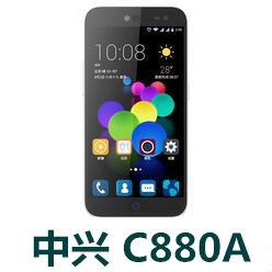 中兴Blade A1 C880A手机官方固件RO