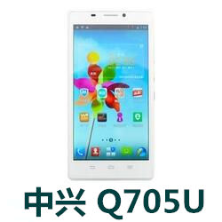 中兴Q705U 手机官方固件ROM刷机 V1