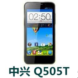 中兴Q505T手机官方固件ROM刷机V1.0