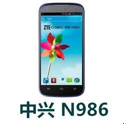 中兴N986手机官方固件ROM刷机20130820-192246 N986线刷包下载