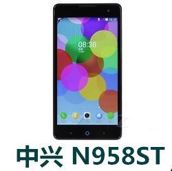 中兴N958ST手机官方固件ROM刷机V2.13 N958st线刷包下载
