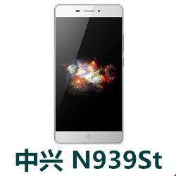 中兴N939St手机官方固件ROM刷机V1.