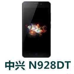 中兴N928DT手机官方固件ROM刷机CNM