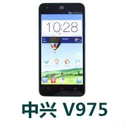 中兴V975手机官方固件ROM刷机20130