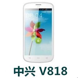 中兴V818手机官方固件ROM刷机P172F