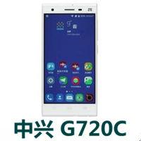 中兴G720C手机官方固件ROM刷机V1.0