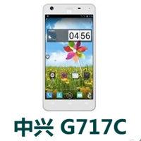 中兴G717C手机官方固件ROM刷机V1.0
