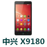 中兴X9180手机官方固件ROM刷机V1.1