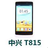 中兴T815 手机官方固件ROM刷机包 Z