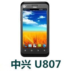 中兴U807手机官方固件ROM刷机包V1.