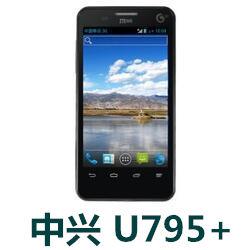 中兴U795+手机官方固件ROM刷机包V1