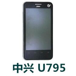 中兴U795手机官方固件ROM刷机包V1.