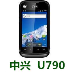 中兴U790手机官方固件ROM刷机包V1.