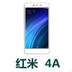小米红米4A手机官方固件ROM刷机包V