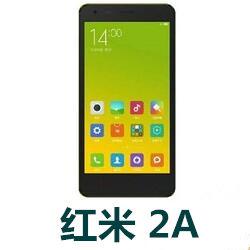 小米红米2A移动4G 官方固件ROM刷机