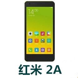 小米红米2A 高配版 官方固件ROM刷