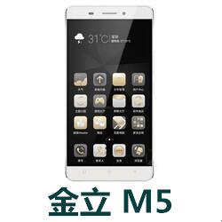 金立M5手机官方固件ROM刷机包BBL73
