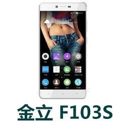 金立F103S手机 官方固件ROM刷机包G