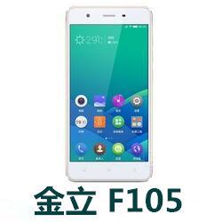 金立F105手机官方固件ROM刷机包GBL