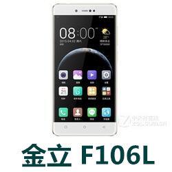 金立F106L 手机官方固件ROM刷机包T