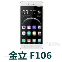 金立F106手机官方固件ROM刷机包T20