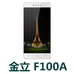 金立F100A 手机官方固件ROM刷机包T