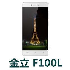 金立F100L 手机官方固件ROM刷机包GBL7370L01_A_T2550线刷包下载