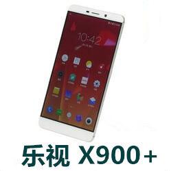 乐视X900+手机官方固件ROM刷机包