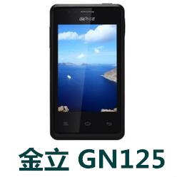 金立GN125 官方固件ROM刷机包13010
