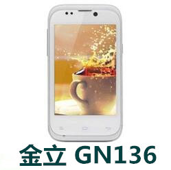 金立GN136/GN136T 官方固件ROM刷机