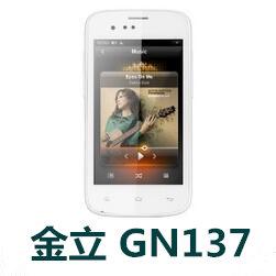 金立GN137 官方固件ROM刷机包WBT52