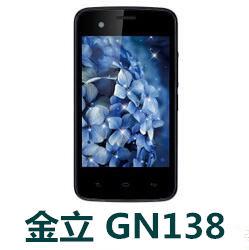 金立GN138 官方固件ROM刷机包WBW68