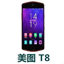 美图T8手机官方固件ROM刷机包04_V03.0_170216 T8线刷包下载