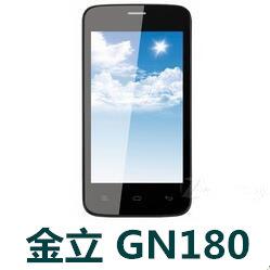 金立GN180 官方固件ROM刷机包GBW13