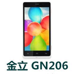 金立GN206 官方固件ROM刷机包SV1.1