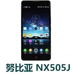 努比亚Nubia NX505J手机官方固件ROM刷机包 V1