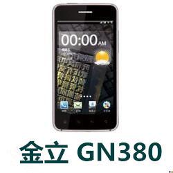 金立GN380 官方固件ROM刷机包 GBW1