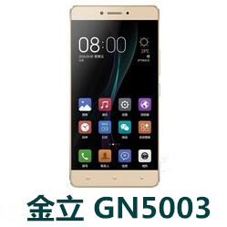 金立金钢GN5003 官方固件ROM刷机包 BBL7337A_