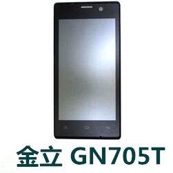 金立GN705T 官方固件ROM刷机包 CBT