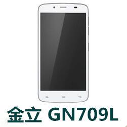 金立风华3 GN709L 官方固件ROM刷机
